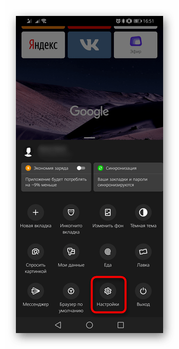 Переход в настройки в мобильном приложении Яндекс.Браузера