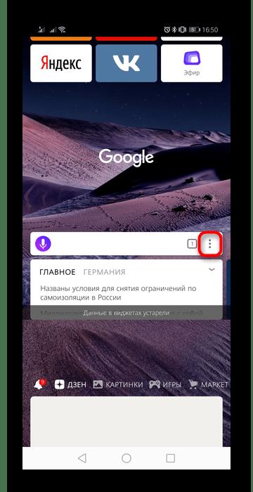 Переход в настройки Яндекс.Браузера для смартфона