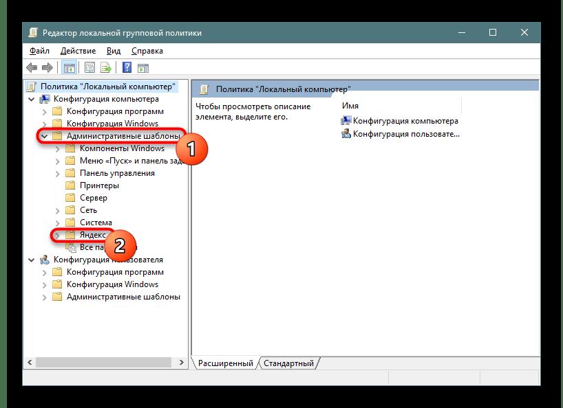 Переход в папку с административной настройкой Яндекс.Браузера в редакторе локальной групповой политики в Windows