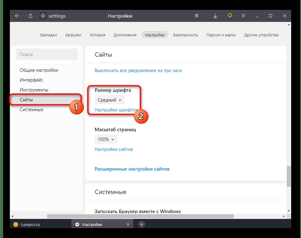 Переход в параметры шрифта через настройки Яндекс.Браузера
