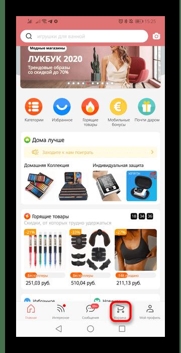 Переход в свою корзину для добавления карты в мобильном приложении AliExpress