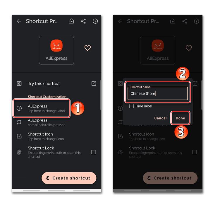 Переименование ярлыка приложения с помощью Shortcut Maker