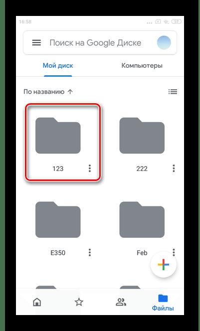 Удаление файлов с Гугл Диска