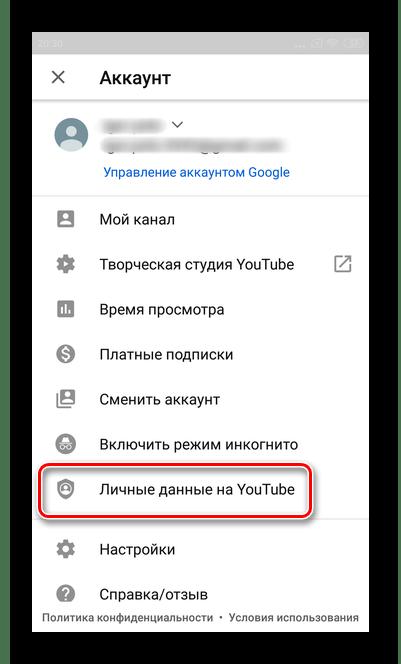 Перейдите в раздел Личный данный на Ютуб для подтверждения аккаунта YouTube Android