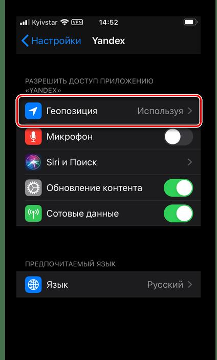 Перейти к параметрам геопозиции Яндекс.Браузера на iPhone