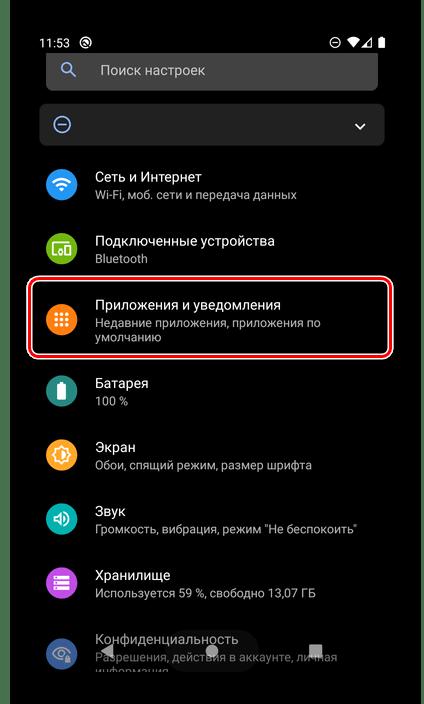 Перейти к разделу Приложения и уведомления на смартфоне с Android