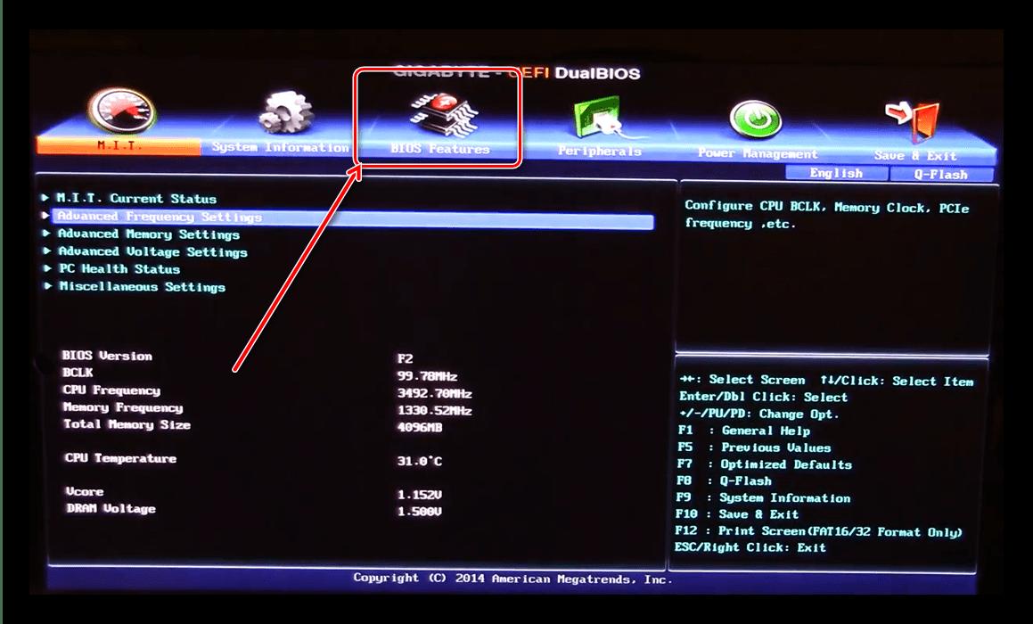 Перейти в настройки BIOS для решения проблес с разпознаванием флешки Q-Flash