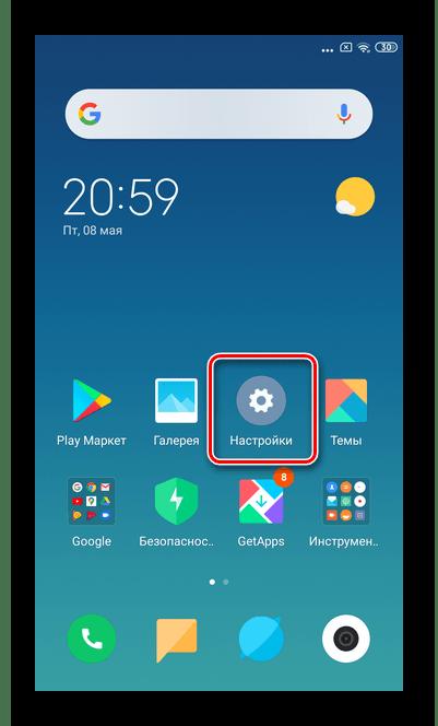 Перейти в настройки для отключения жестов для включения Google Assistant Xiaomi