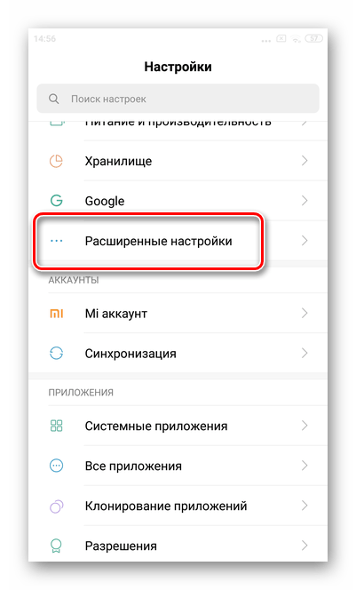 Перейти в расширенные настройки для полного удаления аккаунта Google с данными с Xiaomi