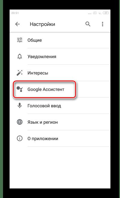 Перейти в раздел Гугл Ассистент для полного отключения Google Assistant на Xiaomi