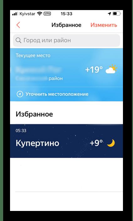 Перемещение города в список Избранное в приложении Я.Погода на iPhone