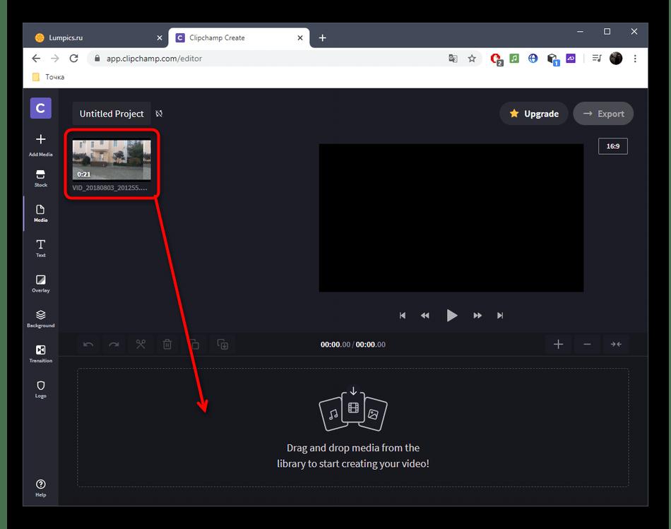 Перенос видео для осветления через онлайн-сервис Clipchamp