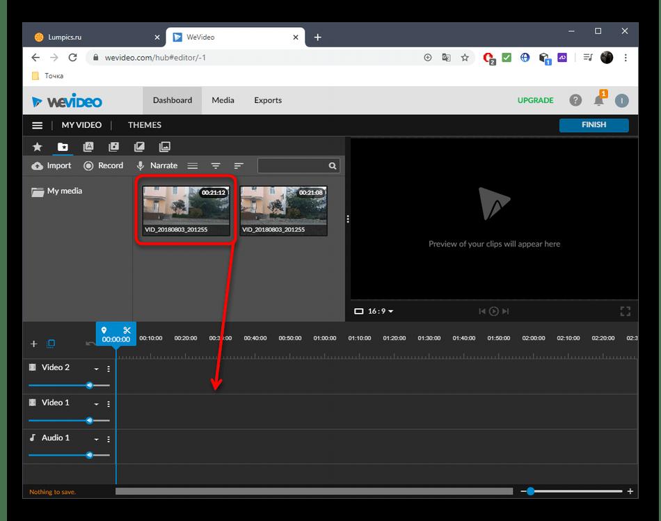 Перенос видео для осветления на таймлайн онлайн-сервиса WeVideo