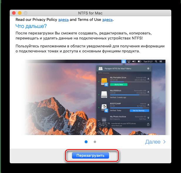 Перезагрузить девайс для установки NTFS for Mac для форматирования флешки в NTFS на MacBook