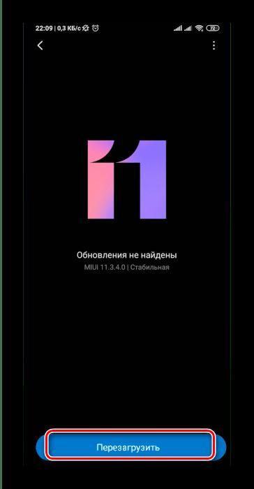 Перезагрузка после загрузки апдейтов для обновления Android на Xiaomi методом трёх точек