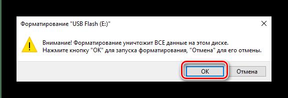Подтвердить форматирование накопителя для решения проблем с разпознаванием флешки Q-Flash
