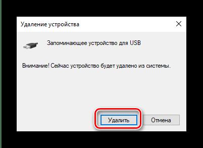 Подтвердить удаление устройства USB в диспетчере устройств для устранения ошибки 0x80071ac3 при работе с флешкой