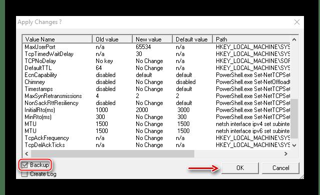 Подтверждение изменений в TCP Optimizer