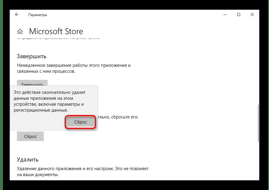 Подтверждение сброса настроек приложения Microsoft Store в Windows 10