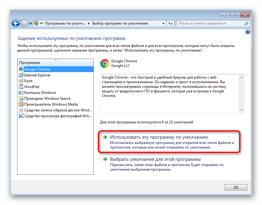 Подтверждение выбора браузера по умолчанию для решения проблемы Класс не зарегистрирован в Windows 7