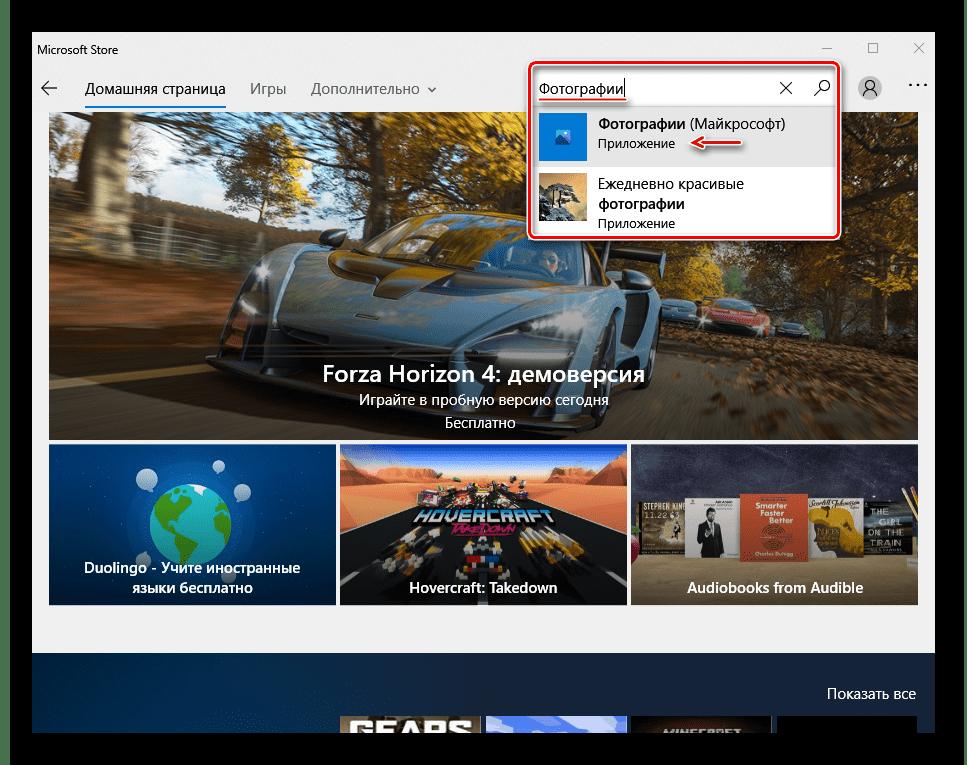 Поиск приложения фотографии в Microsoft Store