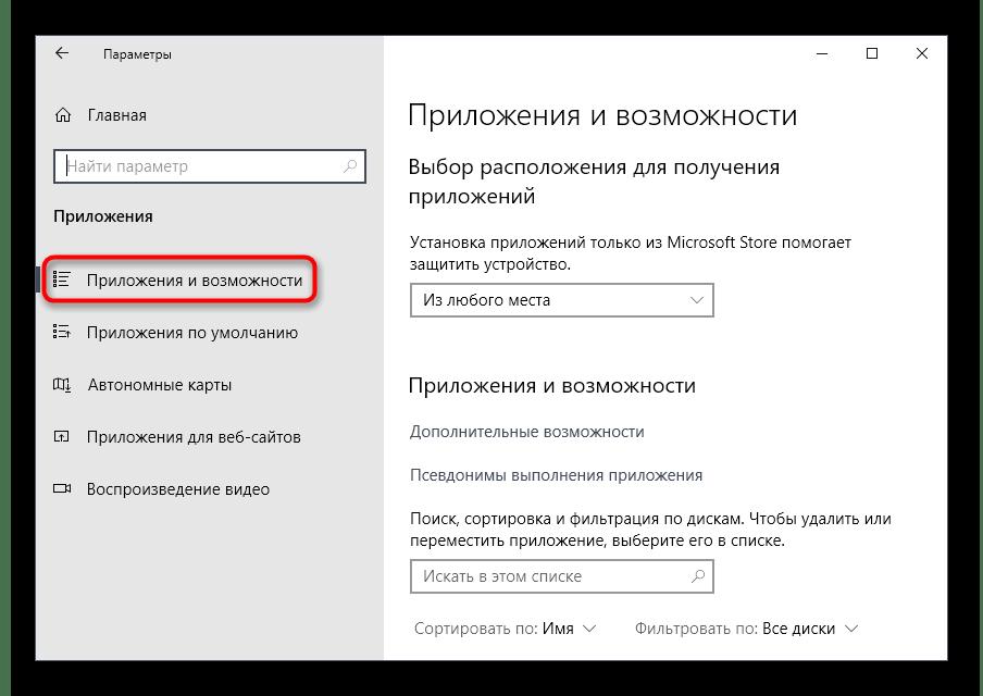 Поиск приложения Microsoft Store в Windows 10 через список с программами