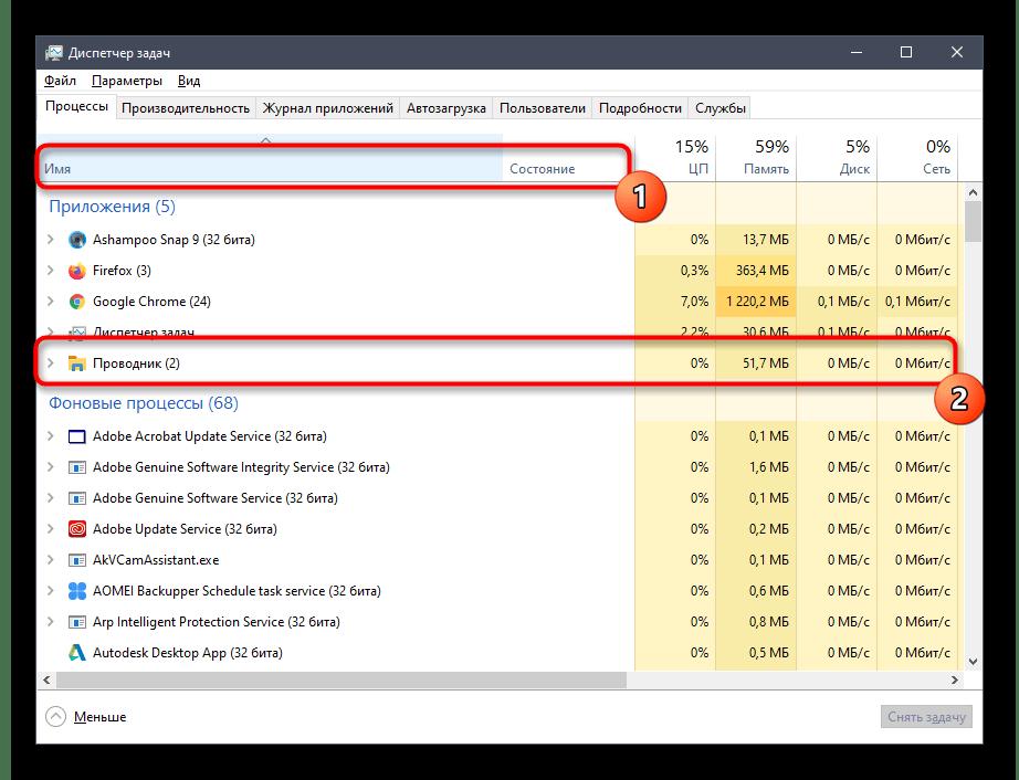 Поиск Проводника в Диспетчере задач Windows 10 для его перезапуска