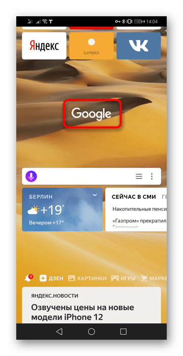 Поисковая система на Табло в мобильной версии Яндекс.Браузера
