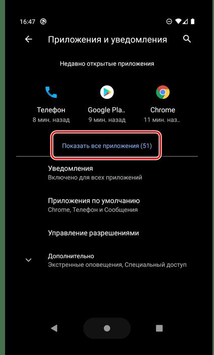 Показать все установленные приложения в настройках ОС Android