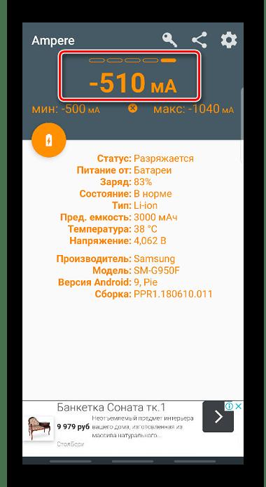 Показатель разрядки аккумулятора в приложении Ampere