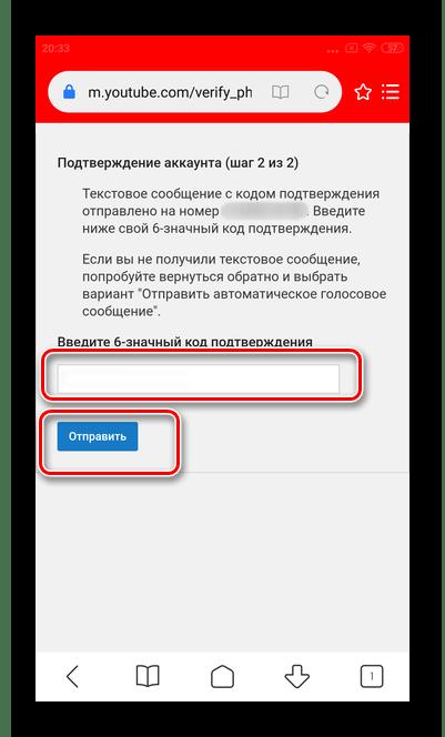 Полученный код впишите в поле для подтверждения аккаунта YouTube Android