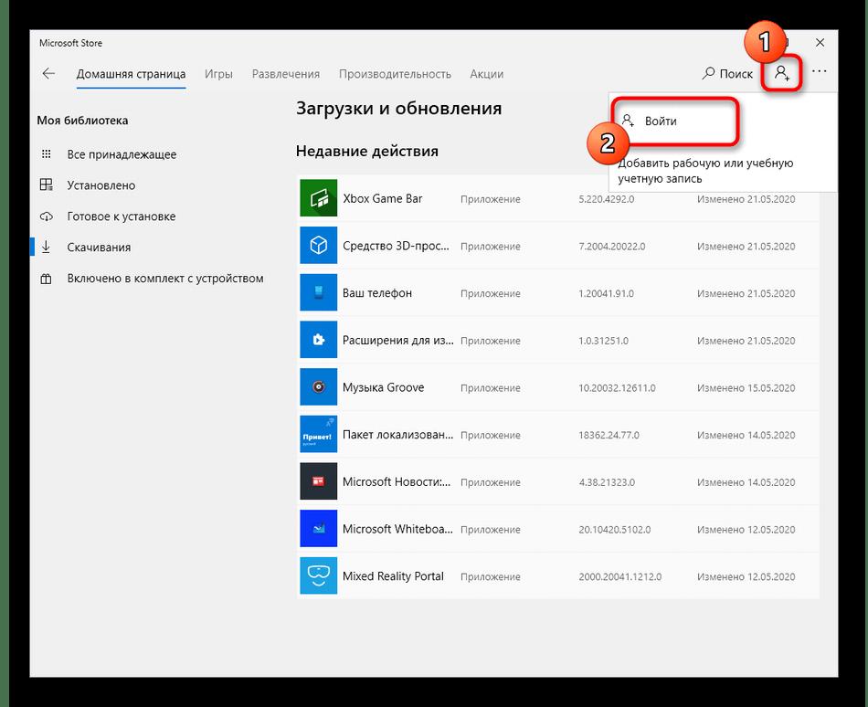 Повторная авторизация в Microsoft Store в Windows 10