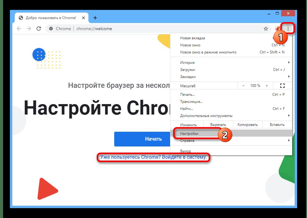 Повторный переход к Настройкам в браузере Google Chrome