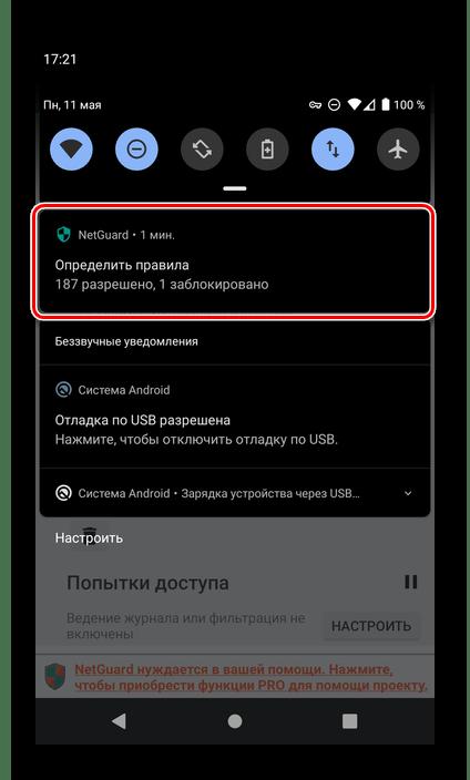 Правила блокировки доступа в интернет в приложении NetGuard на Android