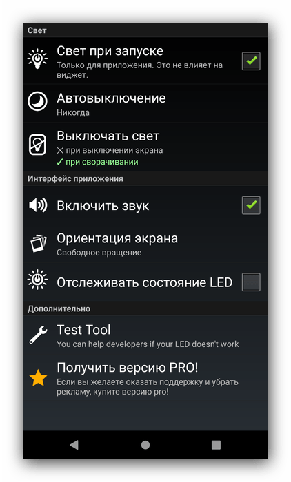 Приложение LED Фонарик HD как фонарик для Android