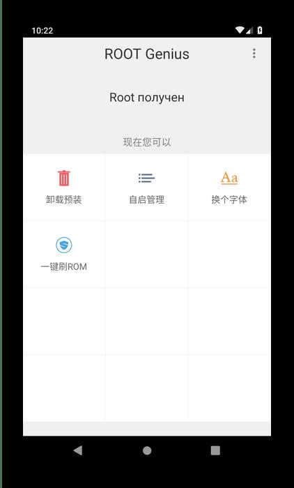 Приложение Root Genius для получения рута на Android
