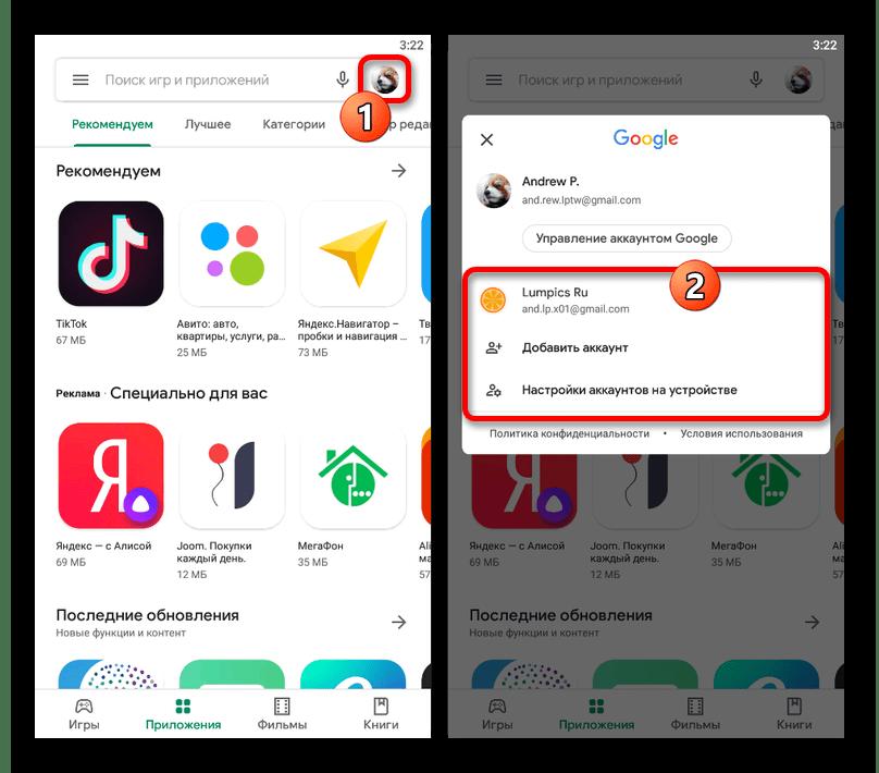 Пример переключения учетной записи в Google Play на телефоне