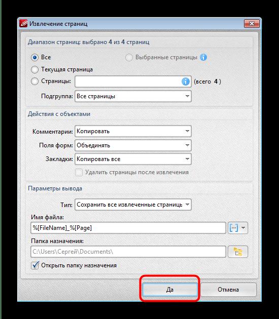 Пример процедуры извлечения страниц из PDF-файла