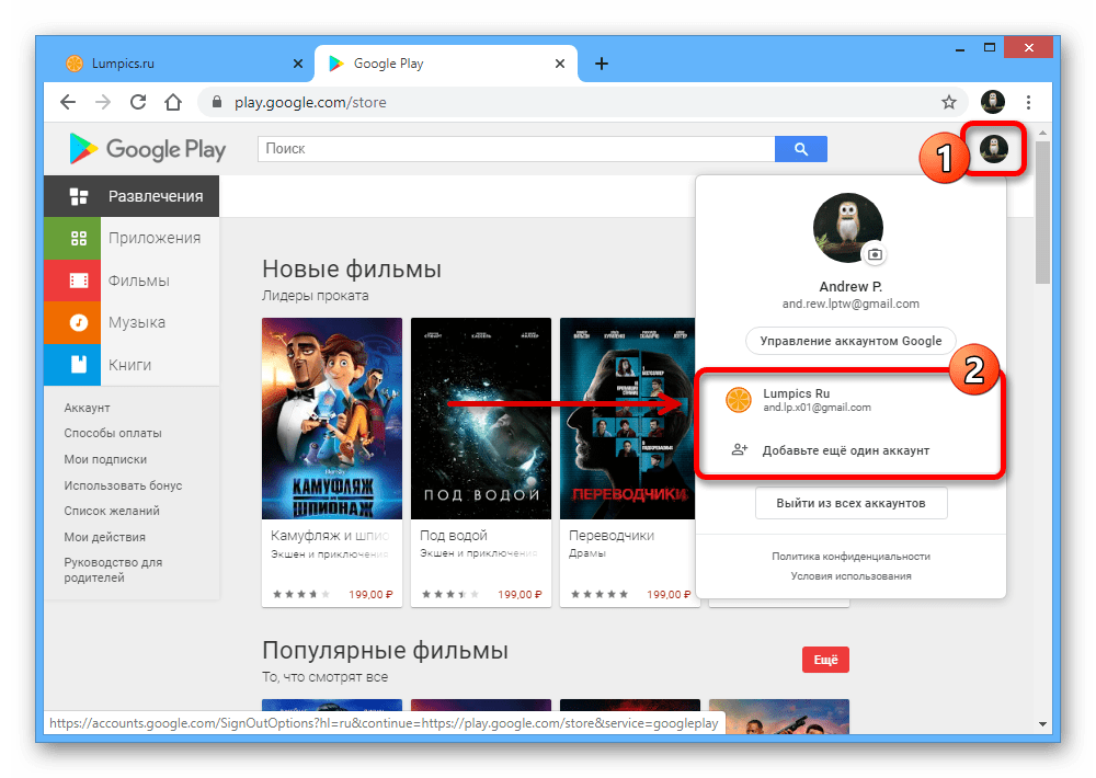 Пример переключения учетной записи на сайте Google Play