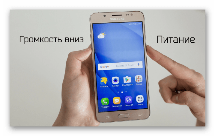 Принудительная перезагрузка смартфона на Android