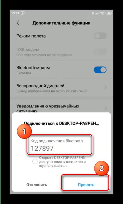 Принять сопряжение устройства Bluetooth для использования блютуз модема в Android