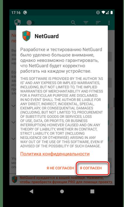 Принять условия политики конфиденциальности NetGuard на Android