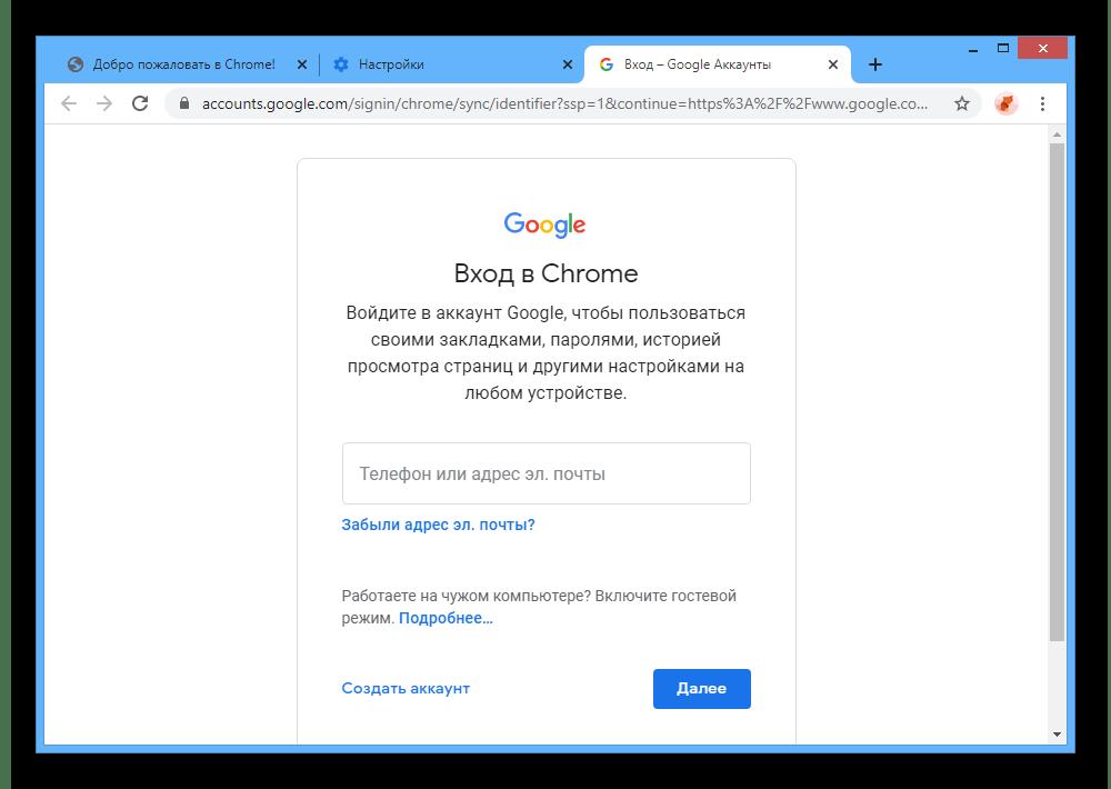 Процесс добавления учетной записи в браузере Google Chrome