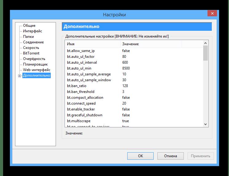 Процесс изменения настроек в программе uTorrent на ПК