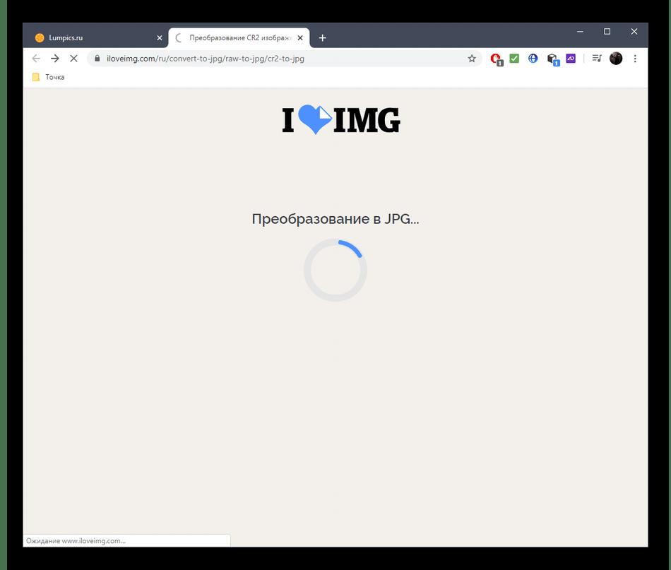 Процесс конвертирования CR2 в JPG через онлайн-сервис IloveIMG