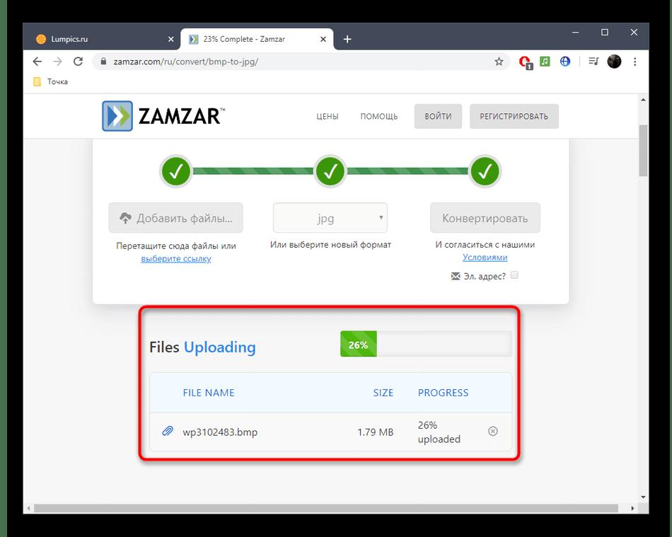 Процесс конвертирования файлов BMP в JPG через онлайн-сервис Zamzar