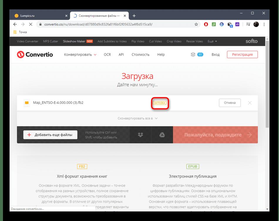 Процесс конвертирования FB2 в ePUB через онлайн-сервис Convertio