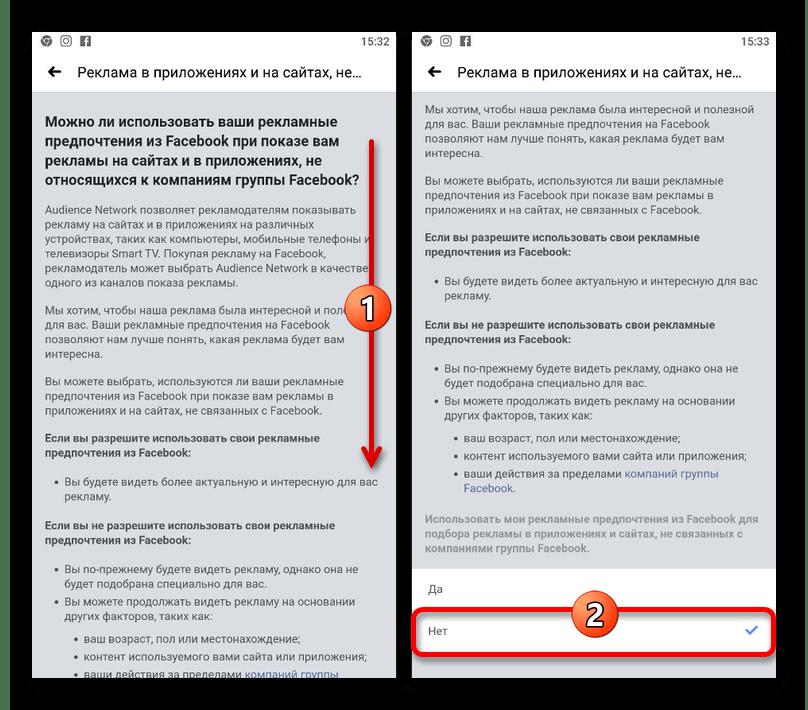 Процесс отключения Audience Network в приложении Facebook