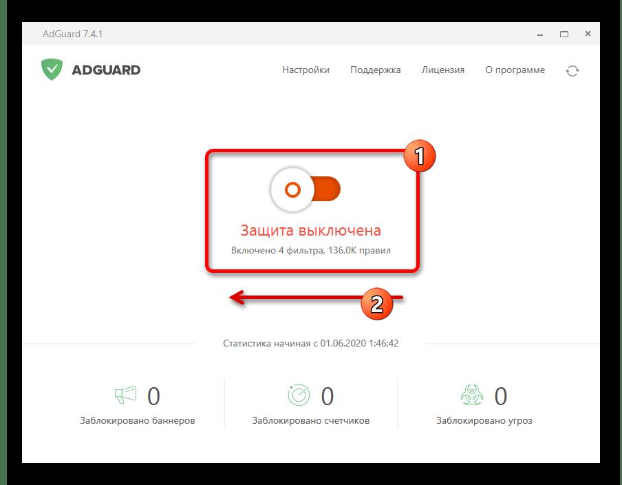 Процесс отключения программы AdGuard на ПК