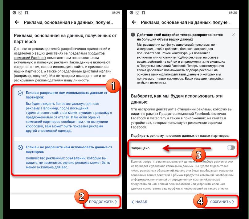 Процесс отключения рекламы в приложении Facebook